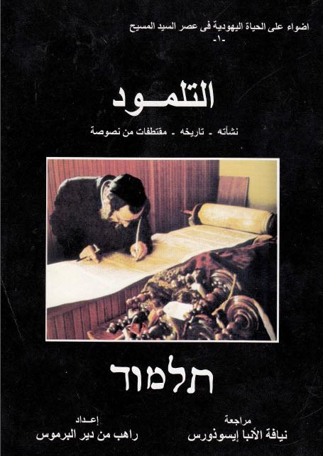 كتاب التلمود نشأته تاريخه مقتطفات من نصوصه - القمص روفائيل البرموسي