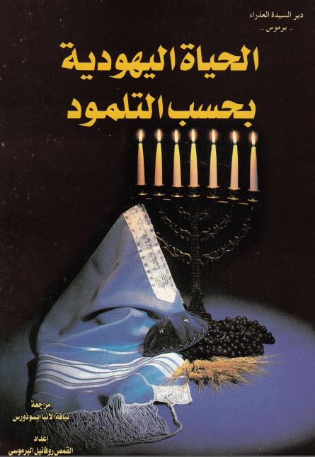 كتاب الحياة اليهودية بحسب التلمود - القمص روفائيل البرموسي