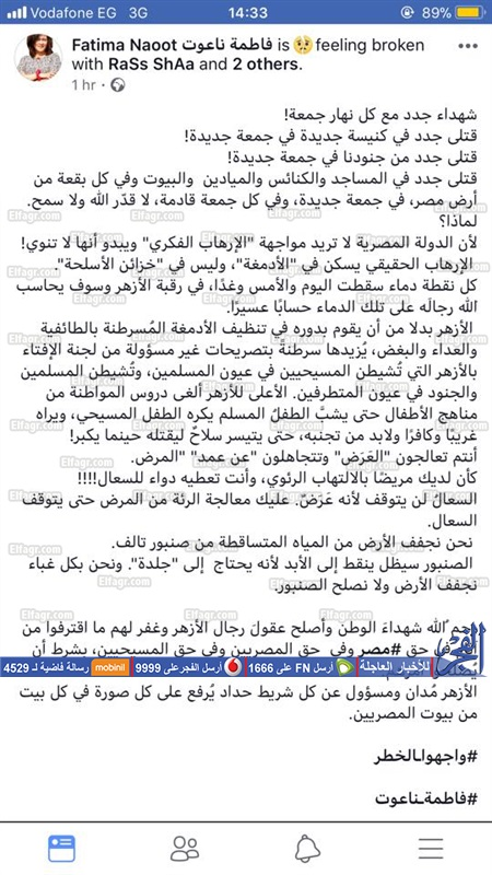 فاطمة ناعوت : دماء شهداء حادث كنيسة حلوان في رقبة الأزهر