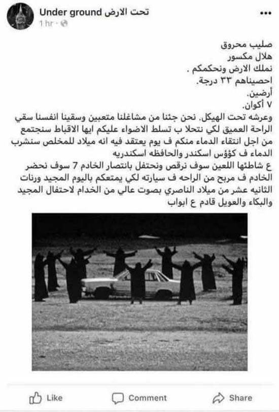 """عاجل: صفحة """"تحت الأرض"""" تعود لتتوعد المسيحيين بالقتل والتفجير والقديسة دميانة ومارجرجس والإسكندرية في بيانهم"""