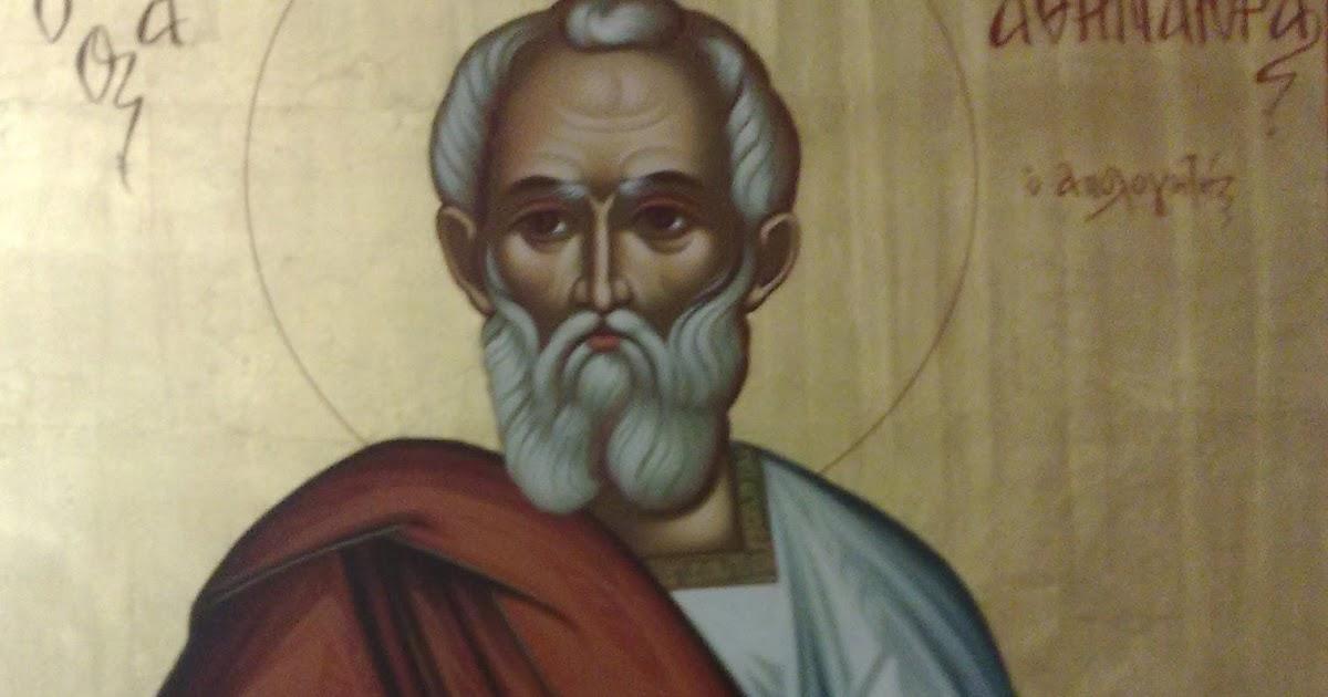 العلامة أثيناغوراس يشهد للاهوت المسيح قبل مجمع نيقية