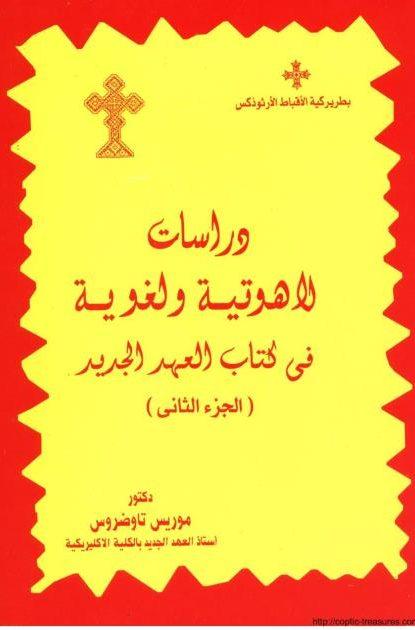 دراسات لاهوتية ولغوية في كتاب العهد الجديد الجزء الاول – الدكتور موريس تاوضروس