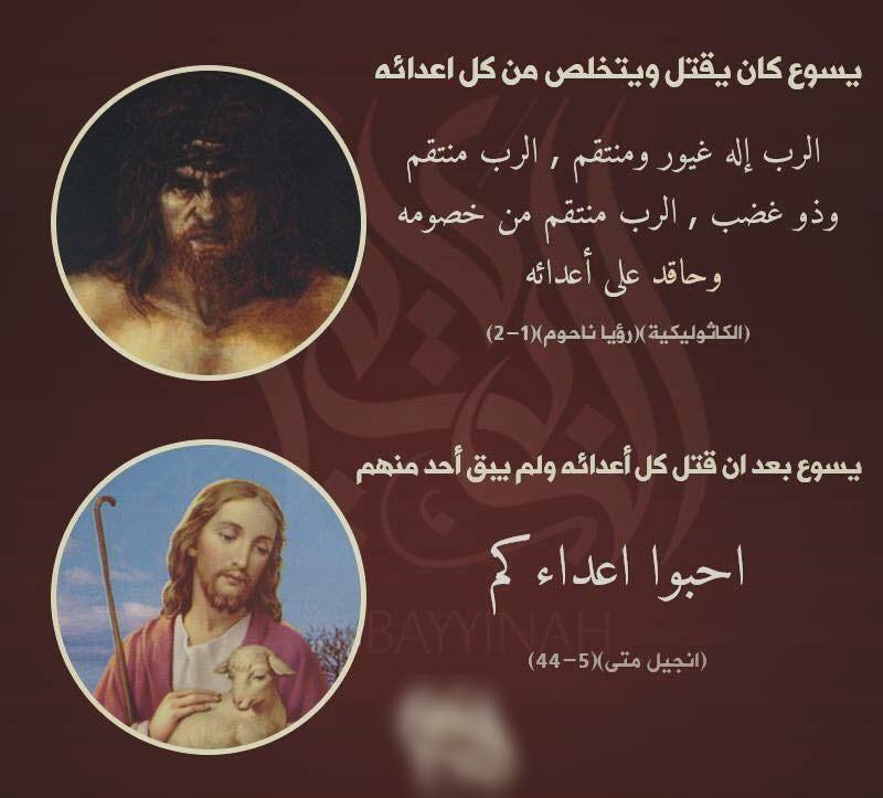 الرب منتقم من مبغضيه وحافظ غضبه على أعدائه - يناقض: نص احبو اعدائكم