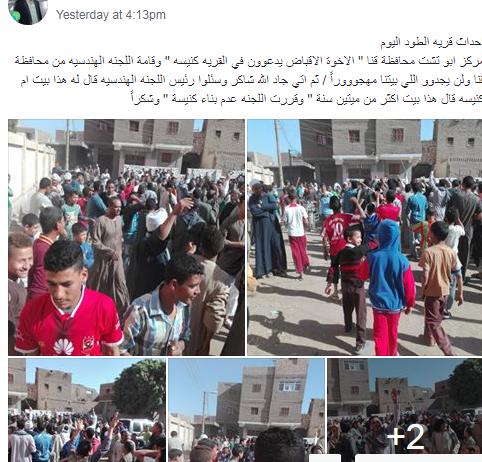 """بالصور.. القصة الكاملة لتظاهر متشددين """" ابوتشت """" بقنا احتجاجًا على تقنين كنيسة"""