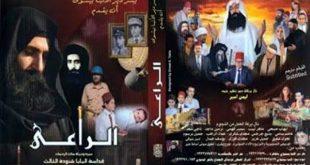 الراعي - فيلم عن حياة قداسة البابا شنودة الثالث
