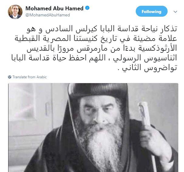 أبوحامد: البابا كيرلس نقطة مضيئة في تاريخ كنيستنا المصرية