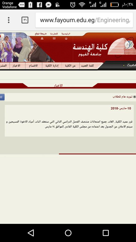 استجابة للطلاب الأقباط.. جامعة الفيوم تتراجع عن وضع الامتحانات في أعياد القيامة