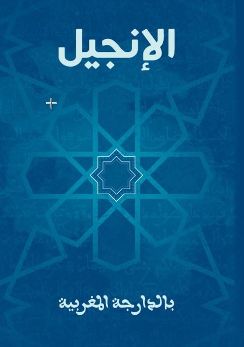 الإنجيل العهد الجديد بالدارجة المغربية PDF