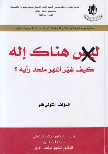 كتاب هناك إله PDF - توني فلو - للتحميل