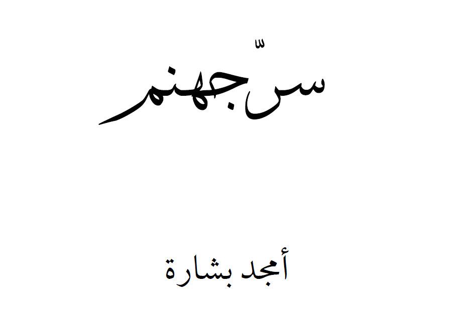 كتاب: سر جهنم - للباحث أمجد بشارة
