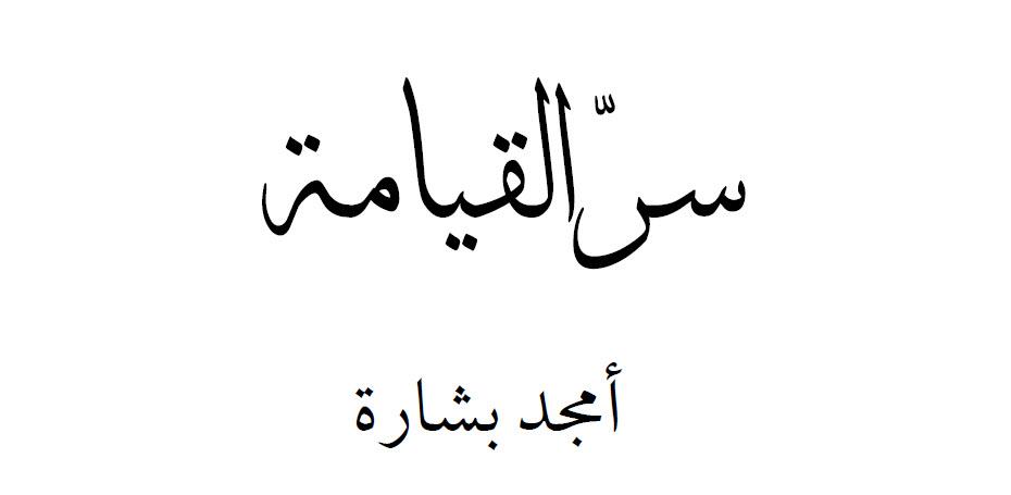 كتاب: سر القيامة - للباحث أمجد بشارة
