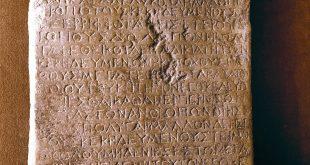 دليل أثري على القيامة: نقش الناصرة - صموئيل طلعت