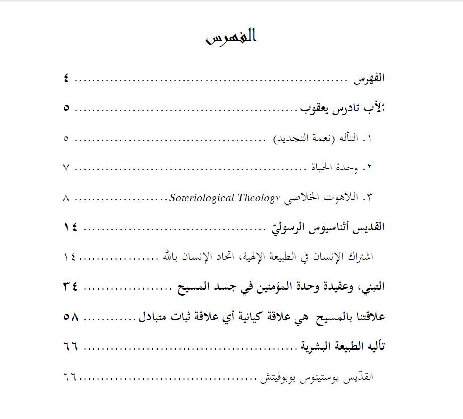 كتاب: سر التأله - للباحث أمجد بشارة