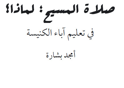 كتاب صلاة يسوع - أمجد بشارة