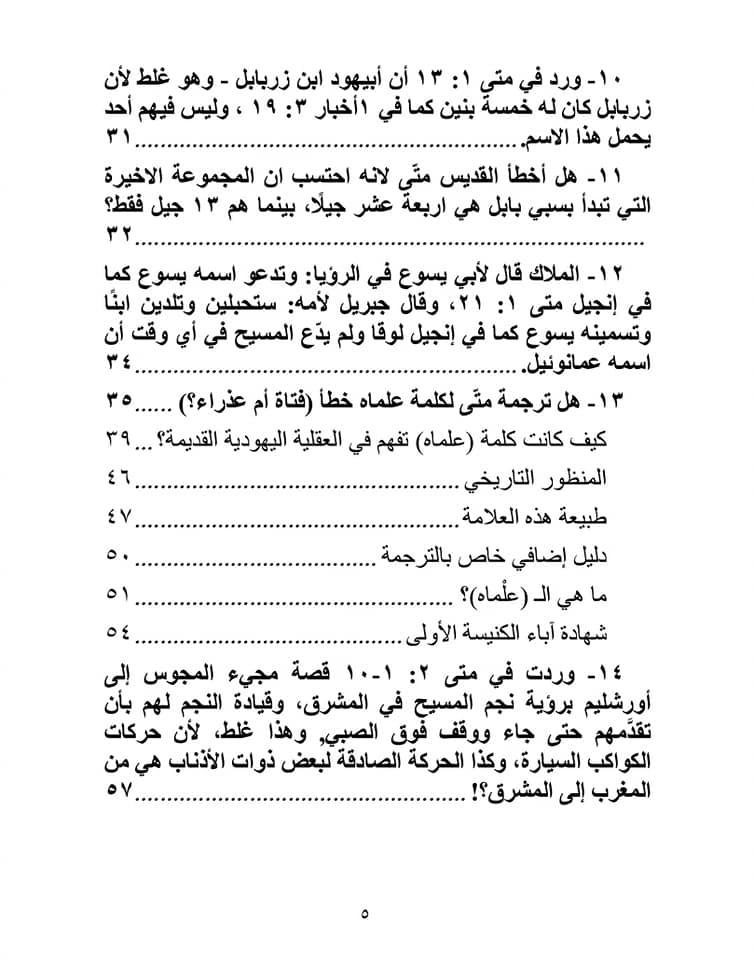 كتاب 25 سؤال وجواب في إنجيل القديس متى