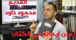 المذيع محمود داود يُعلن إيمانه في الكتاب المقدس