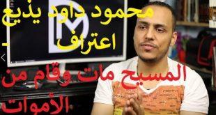 المذيع المسلم محمود داود يعترف: المسيح مات وقام من الأموات