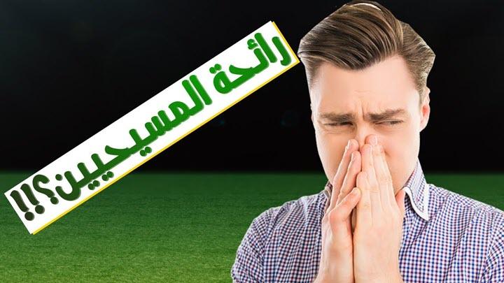 رائحة المسيحيين الكريهة - هل للمسيحيين رائحة كريهة؟ الرد على احمد سبيع