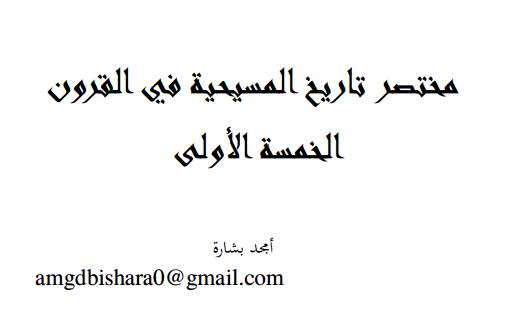 كتاب مختصر تاريخ المسيحيّة في القرون الخمسة الأولى - ا/ أمجد بشارة