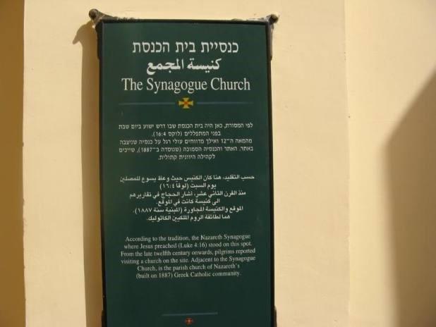 مدينة الناصرة في التاريخ - الرد على شبهة عدم وجود الناصرة في عصر المسيح