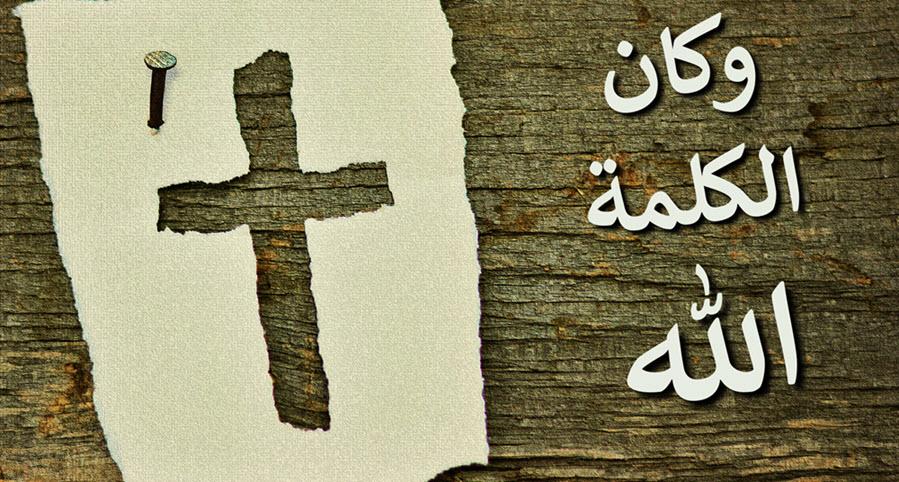"""هل ترجمة """"وكان الكلمة الله"""" خاطئة ومحرفة؟ (يوحنا ١:١) - بيان جهالات أحمد الشامي والرد عليها"""