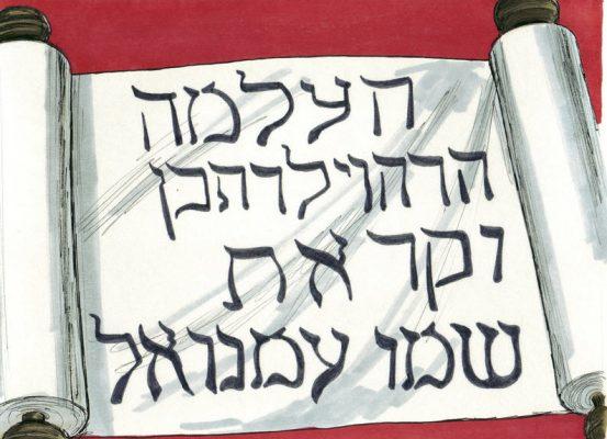 الرد على إثبات تحريف الإنجيل ونسف نبوءة عمانوئيل - ردا على أحمد سبيع – أثيناغوراس