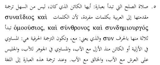 هل عبارة الخالق الشريك مع الآب هيّ شرك بالله؟ الرد على أحمد سبيع
