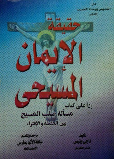 كتاب حقيقة الإيمان المسيحي ردا على كتاب مسألة صلب المسيح بين الحقيقة والإفتراء - ناجي ونيس