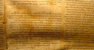 الرد على موضوع قصاصات متحف الكتاب المقدس – مخطوطات البحر الميت (مخطوطات قمران)