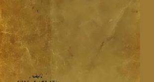 كتاب منارة الأقداس في شرح طقوس الكنيسة القبطية والقداس (5 أجزاء) - القس منقريوس عوض الله