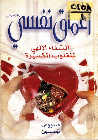 كتاب أعماق نفسي - الشفاء الإلهي للقلوب الكسيرة - ترجمة: أوسم وصفي