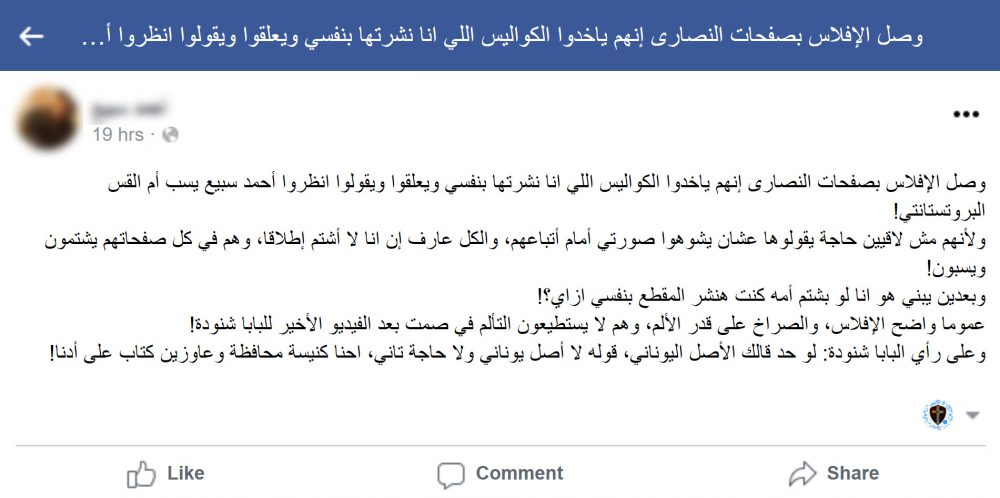 أحمد سبيع يتهرب من شتيمته لأم القس أشرف عزمي بطريقة كوميدية جدا
