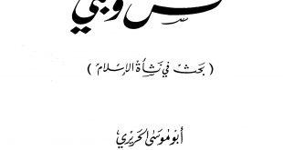 سلسلة الحقيقة الصعبة (1) قس ونبي بحث في نشأة الإسلام - أبو موسى الحريري