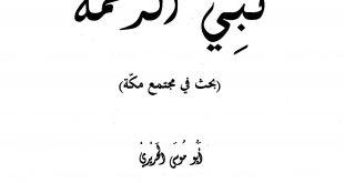 سلسلة الحقيقة الصعبة (2) - نبي الرحمة بحث في مجتمع مكة - أبو موسى الحريري