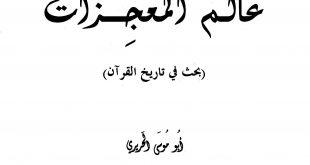سلسلة الحقيقة الصعبة 3 - عالم المعجزات بحث في تاريخ القرآن - أبو موسى الحريري