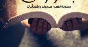 الكتاب المقدس بلا رتوش - محاولة لفهم طبيعته وإشكالياته - ديفيد ويصا