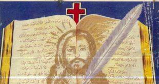 الكتاب المقدس ونظريات العلم الحديث - هنرى م. موريس (ت. نظير عريان)