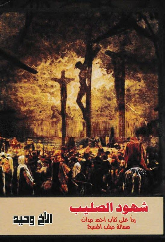 شهود الصليب - الأخ وحيد