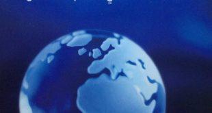 العلم الحديث في الكتاب المقدس - بين هوبرنك