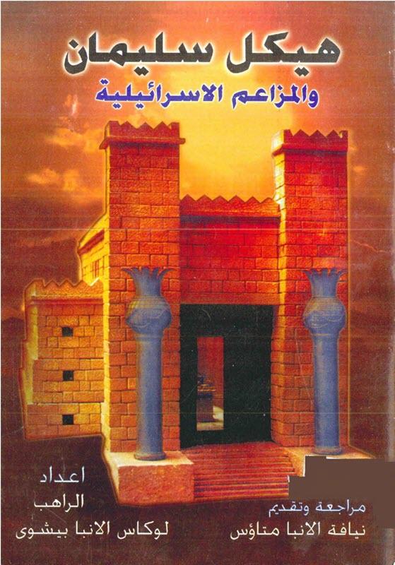 هيكل سليمان والمزاعم الاسرائيلية - الراهب لوكاس الانبا بيشوي