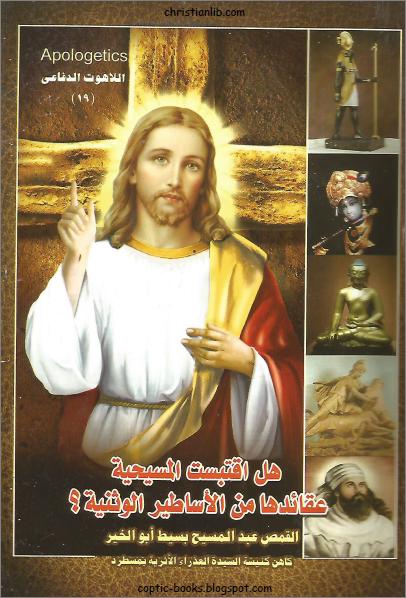 هل اقتبست المسيحية عقائدها من الاساطير الوثنية؟ - عبد المسيح بسيط ابو الخير