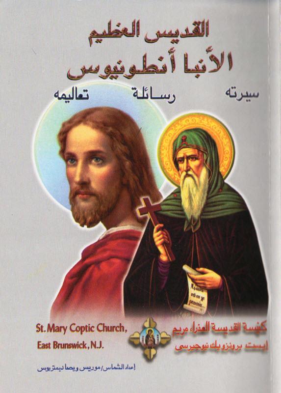 كتاب القديس العظيم الأنبا أنطونيوس - سيرته، رسائله، تعاليمه - موريس ويصا ديمتريوس