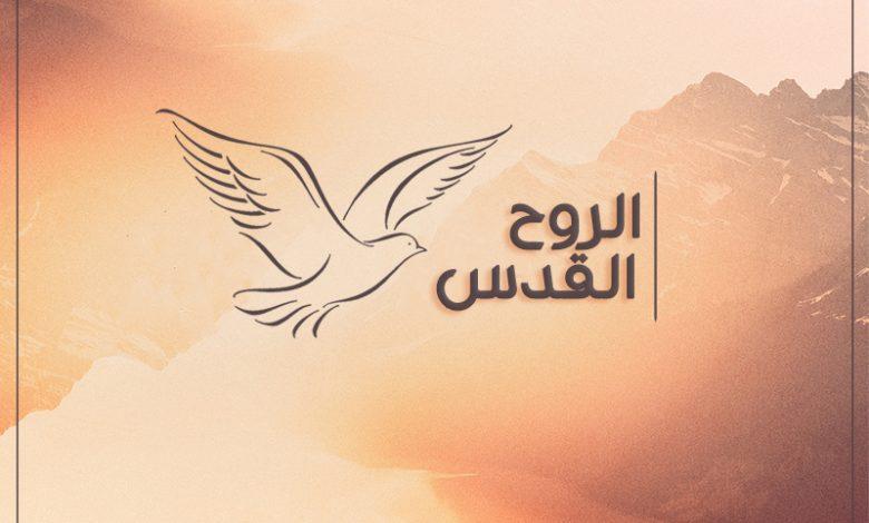 الوهية الروح القدس - القديس كيرلس الإسكندري - د. سعيد حكيم