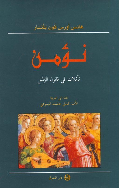 نؤمن - تاملات في قانون الرسل - نقله إلى العربية الأب: كميل حشيمة اليسوعي