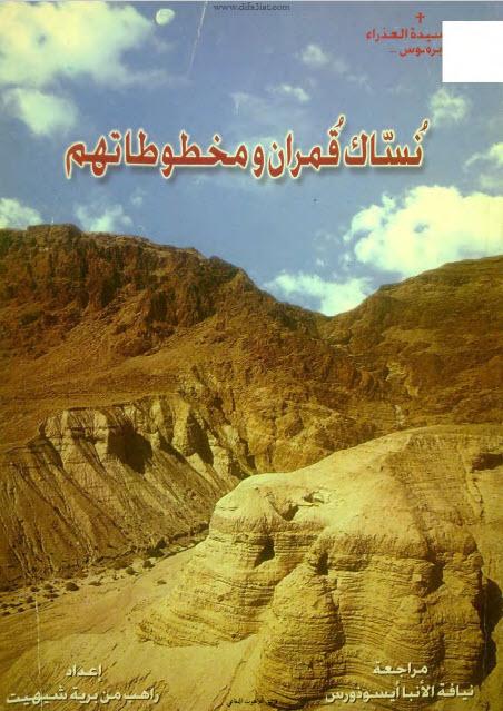 كتاب نساك قمران ومخطوطاتهم - راهب من برية شيهيت