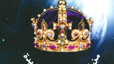 ملكوت الله من عدن لأورشليم الجديدة - د. ايهاب جوزيف