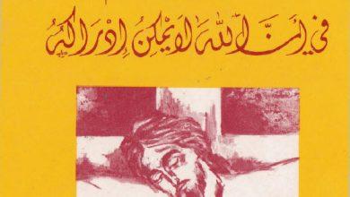 في ان الله لا يمكن ادراكه - يوحنا ذهبي الفم - سلسلة اقدم النصوص المسيحية