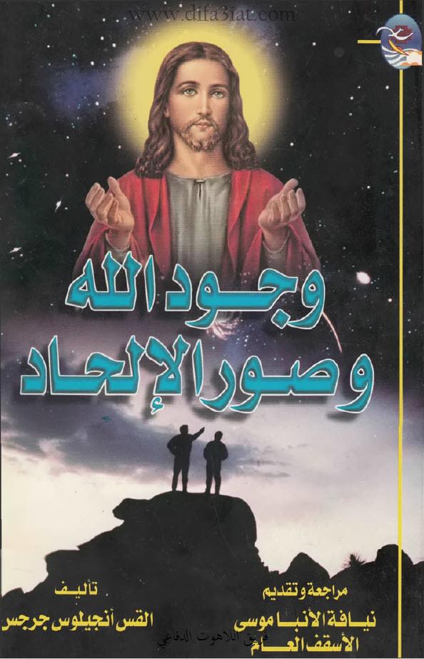 كتاب وجود الله وصور الإلحاد PDF - القس أنجيلوس جرجس