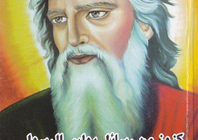 كنوز من رسائل بولس الرسول ج1 - انتوني كونيارس
