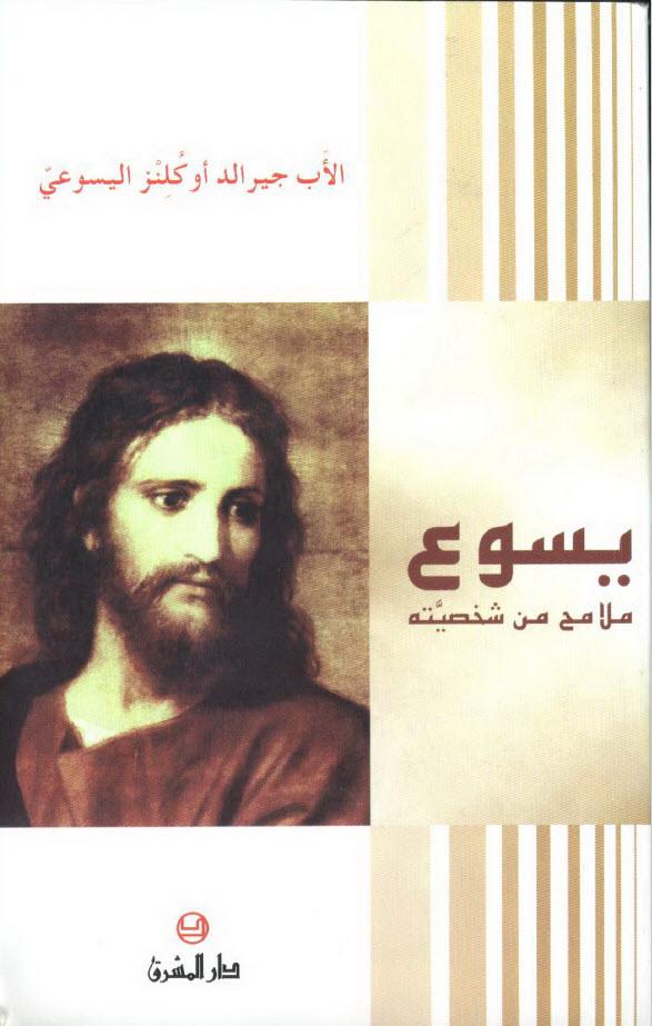 يسوع ملامح من شخصيته - الأب جيرالد أوكلنز اليسوعي